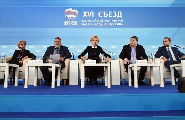 XVI съезд партии Единая Россия в Москве