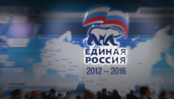Логотип партии Единая Россия. Архивное фото