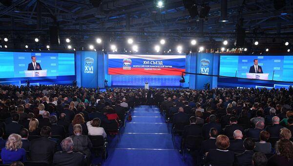 Съезд политической партии Единая Россия. Архивное фото