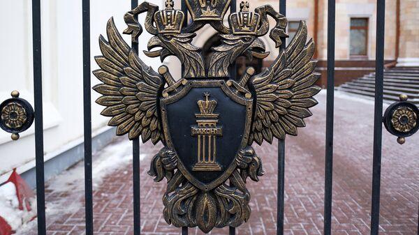 Герб на ограде у здания Генеральной прокуратуры. Архивное фото