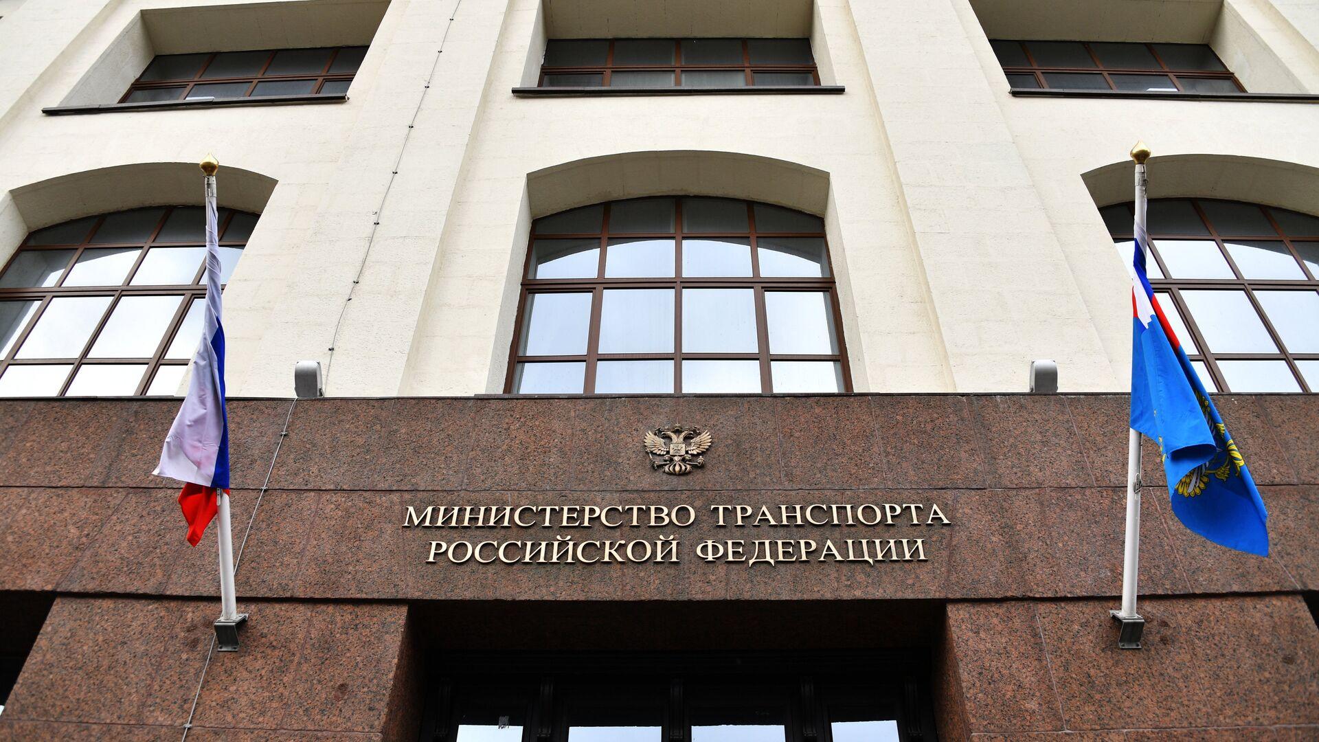 Здание министерства транспорта РФ - РИА Новости, 1920, 05.10.2020
