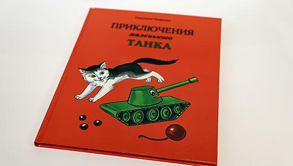 Книга Приключения маленького танка