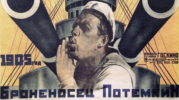 Репродукция плаката-рекламы кинофильма Сергея Эйзенштейна Броненосец Потёмкин