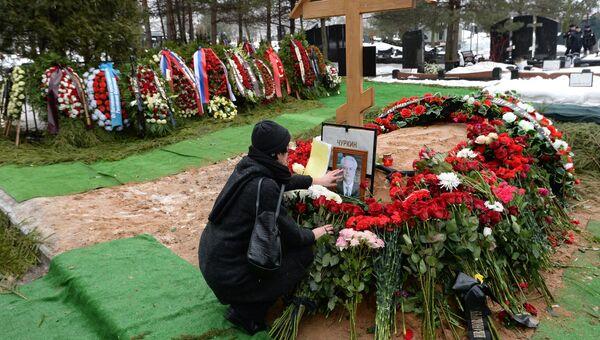 У могилы постоянного представителя РФ при ООН Виталия Чуркина после церемонии похорон на Троекуровском кладбище