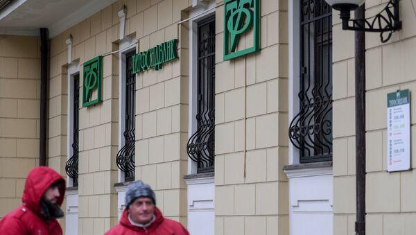 Офис Татфондбанка в Москве. Архивное фото