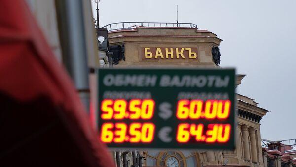 Электронное табло курса валют. Архивное фото
