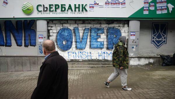 Центральное отделение дочернего предприятия Сбербанка России в Киеве, заблокированное представителями партии Национальный корпус