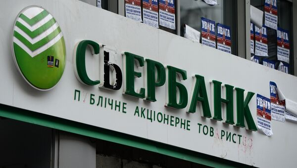 Отделение дочернего предприятия Сбербанка на Украине. Архивное фото