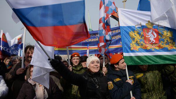 Участники митинга-концерта в Екатеринбурге, посвященного третьей годовщине воссоединения Крыма с Россией