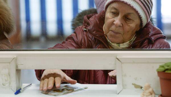 Выплата пенсии. Архивное фото