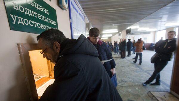 Выдача водительских удостоверений в Управлении ГИБДД ГУВД города Москвы. Архивное фото