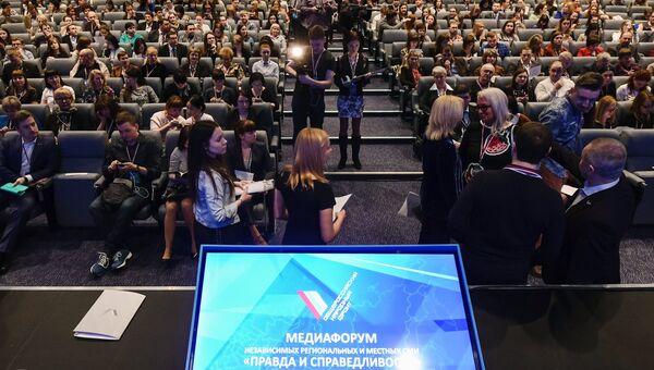 Участники Санкт-Петербургского медиафорума ОНФ. Архивное фото