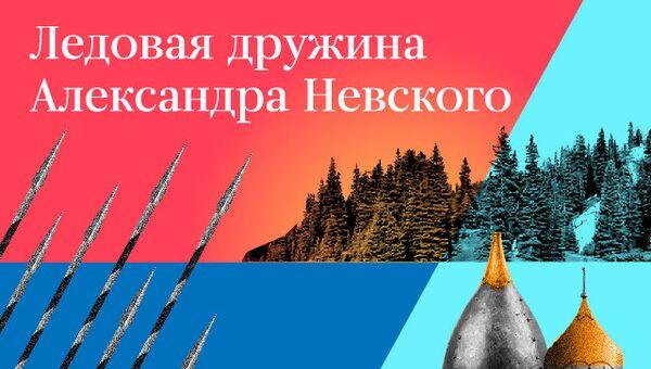 Ледовая дружина Александра Невского