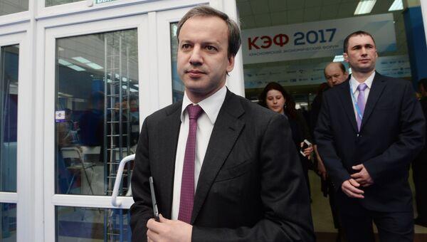 Аркадий Дворкович на Красноярском экономическом форуме 2017. 21 апреля 2017