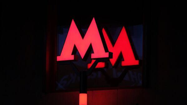 Буквы М у входа на станцию московского метро