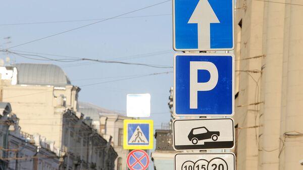 Дорожные знаки в Москве. Архивное фото