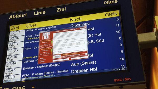 Табло, зараженное вирусом WannaCry, на вокзале в немецком городе Хемниц. 12 мая 2017