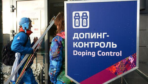 Станция допинг-контроля на территории лыжно-биатлонного комплекса Лаура в Сочи. Архивное фото