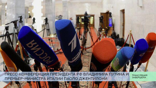LIVE: Совместная пресс-конференция Владимира Путина и Паоло Джентилиони