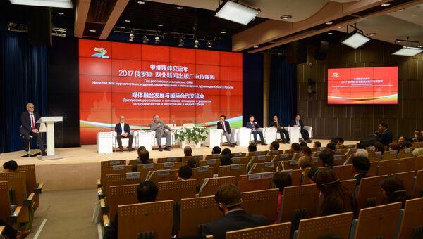 Панельная дискуссия о развитии сотрудничества и интеграции в медиа-сфере