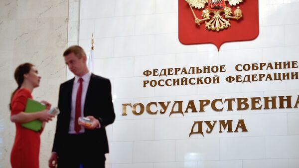 В здании Государственной Думы РФ
