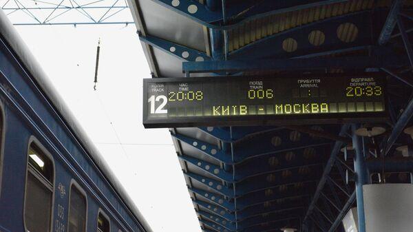 Вокзал в Киеве