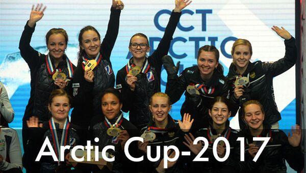 Arctic Cup-2017
