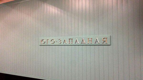 Метро Юго-Западная в Москве