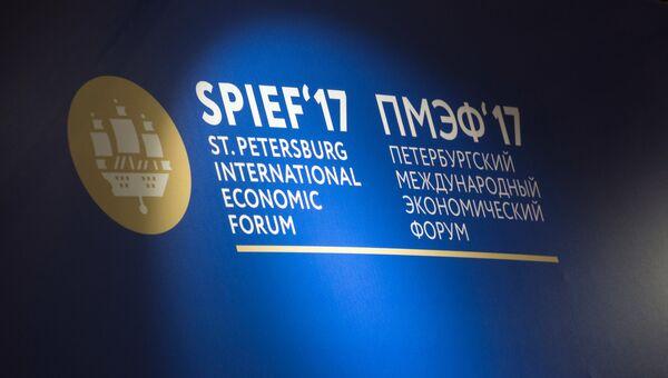 Подготовка к Петербургскому международному экономическому форуму-2017.