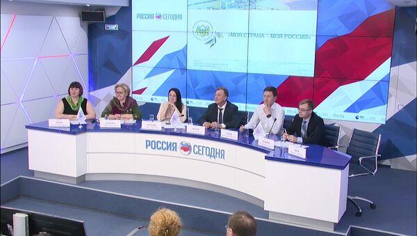 Пресс-конференция по итогам федеральной экспертизы Всероссийского конкурса Моя страна – моя Россия
