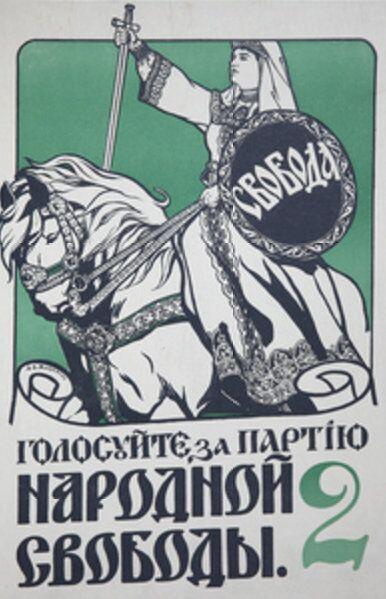 Плакат Голосуйте за партию Народной Свободы