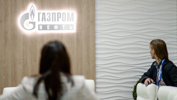 Стенд компании Газпром нефть. Архивное фото
