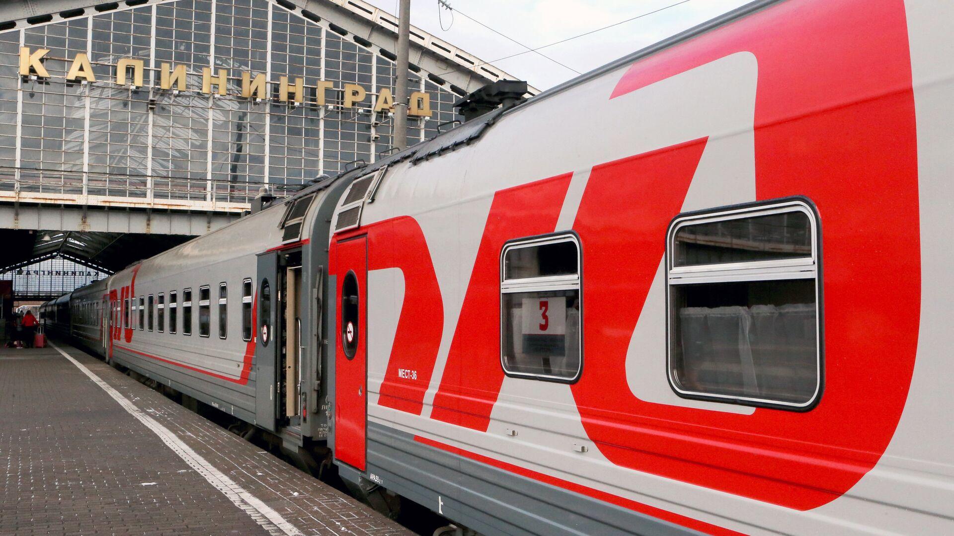 Поезд Москва-Калининград - РИА Новости, 1920, 21.09.2020