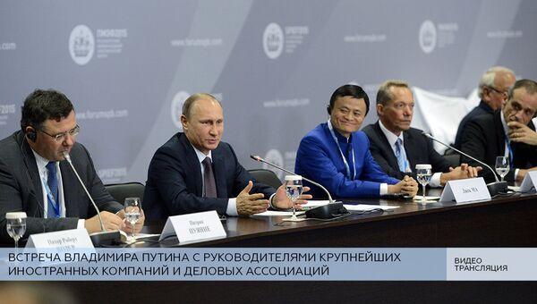 LIVE: Встреча Владимира Путина с руководителями крупнейших иностранных компаний