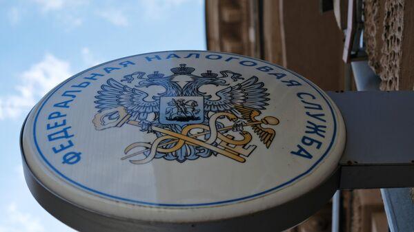 Вывеска на здании Федеральной налоговой службы в Москве