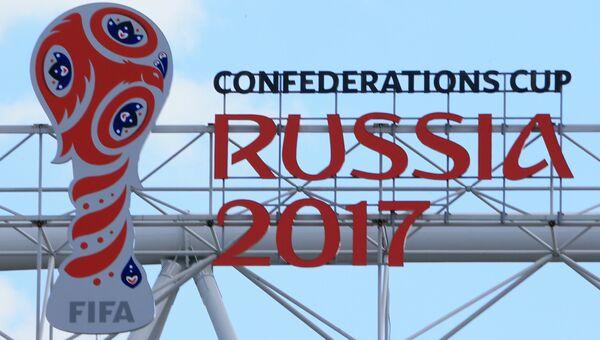 Логотип Кубка конфедераций FIFA 2017 на стадионе Спартак в Москве. Архивное фото