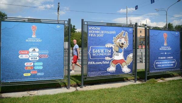 Рекламные щиты в Москве, посвященные Кубку конфедераций FIFA 2017