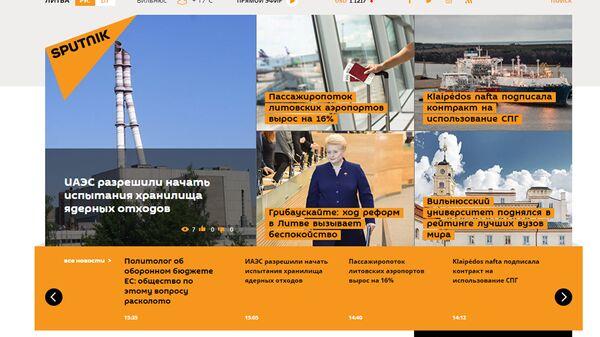 Sputnik не согласен с решением суда Литвы