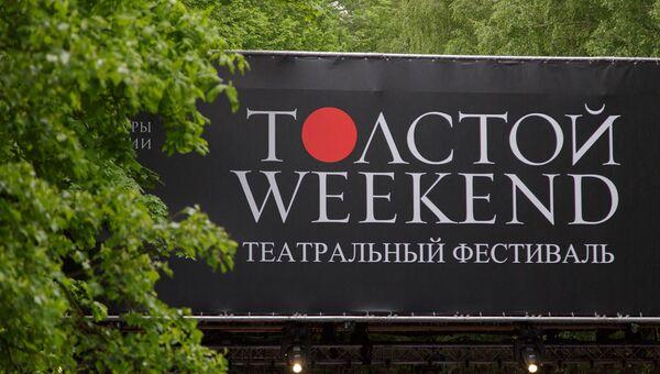 В музее-усадьбе Ясная Поляна открылся фестиваль Толстой Weekend