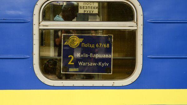 Поезд Киев - Варшава. Архивное фото