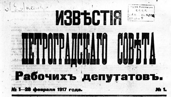 Первый номер газеты Известия Петроградского совета рабочих депутатов. 28 февраля (13 марта) 1917 год