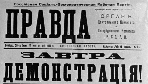 Обращение ЦК РСДРП (б), призывающее принять участие в демонстрации 18 июня 1917 года в Петербурге