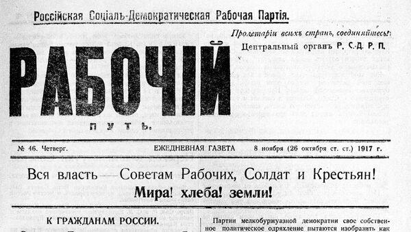 Фотокопия страницы газеты Рабочий путь от 8 ноября (26 октября по старому стилю) 1917 года