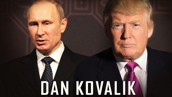 Книга Заговор, делающий Россию козлом отпущения: как ЦРУ и глубинное государство сговорились, чтобы очернить Путина автора Дэна Ковалика. Архивное фото