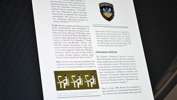 Страница доклада военной разведки США. Архивное фото