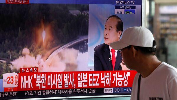 Трансляция новостей о запуске баллистической ракеты, выпущенной КНДР. 4 июля 2017