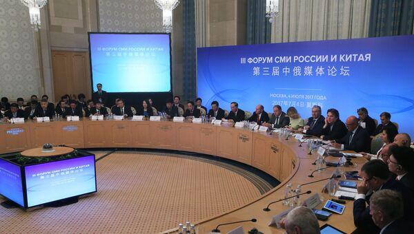 Участники Третьего форума СМИ России и Китая в Москве. 4 июля 2017