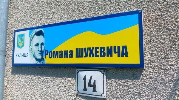 Улица Шухевича в украинском городе Мукачево. Архивное фото