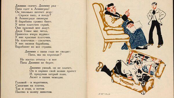 Разворот книги Джимми Джой в гости к пионерам из коллекции советских детских книг, выложенной Принстонским университетом