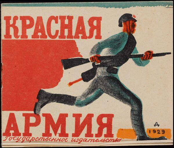 Обложка книги Красная армия из коллекции советских детских книг, выложенной Принстонским университетом